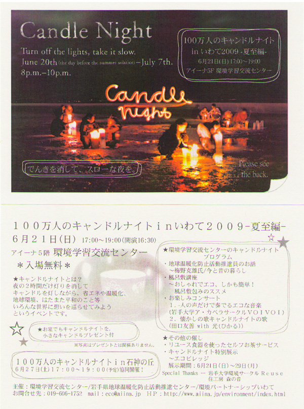 candlenight0621-card.jpg