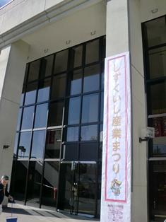 shizukuishi2012_1.jpg