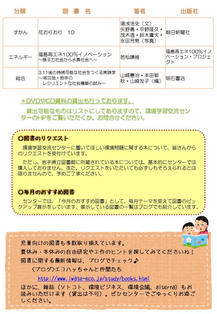 http://blog.iwate-eco.jp/2015/12/15/tosho_201512_2.jpg