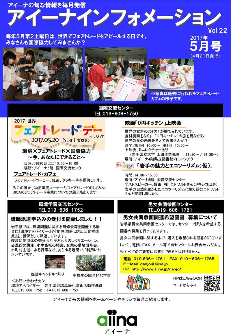 http://blog.iwate-eco.jp/2017/04/22/aiinainfo201705_1.jpg