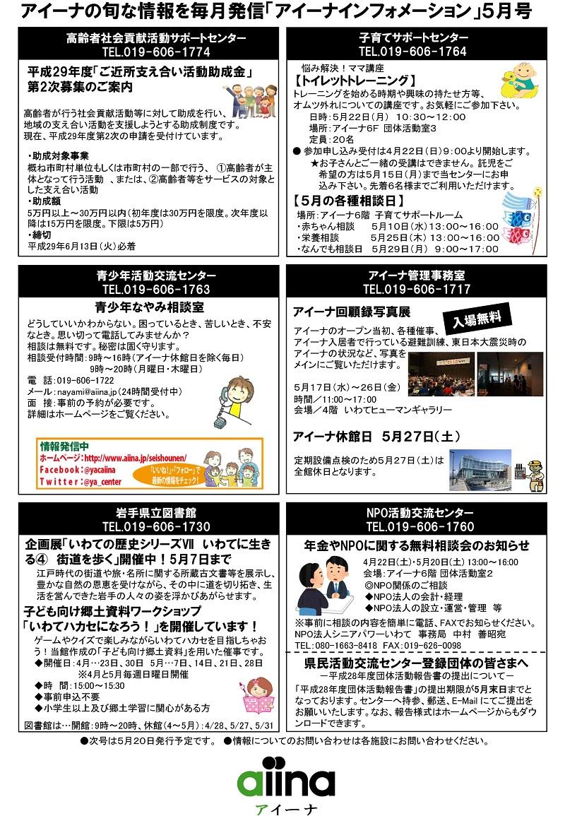 http://blog.iwate-eco.jp/2017/04/22/aiinainfo201705_2.jpg