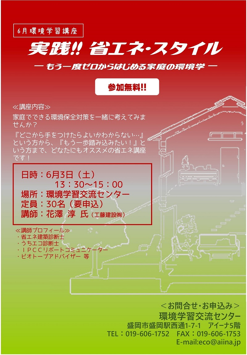 http://blog.iwate-eco.jp/2017/05/04/kouza20170603.jpg