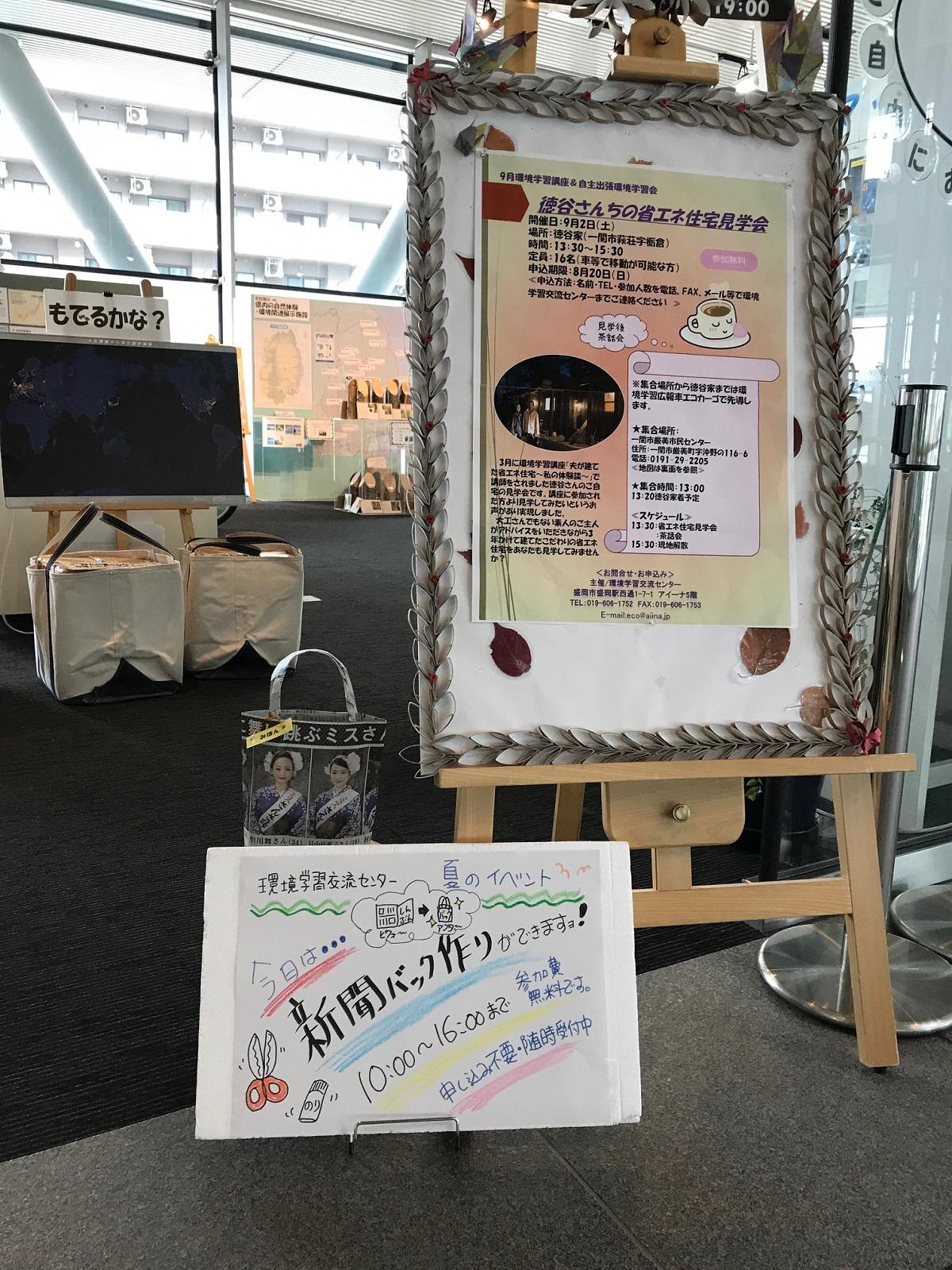 http://blog.iwate-eco.jp/2017/08/12/IMG_1218.jpg