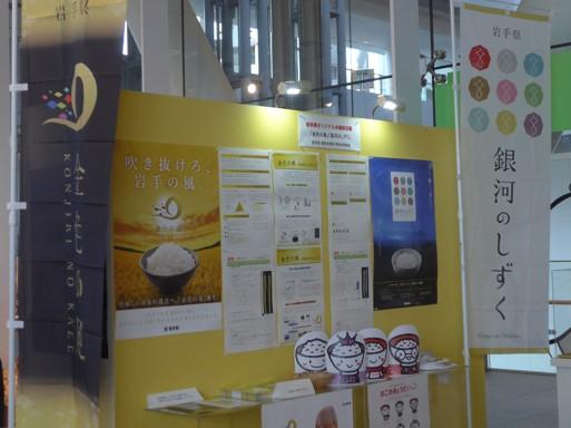 http://blog.iwate-eco.jp/2017/10/24/%E5%9B%B3%E2%91%A0.jpg