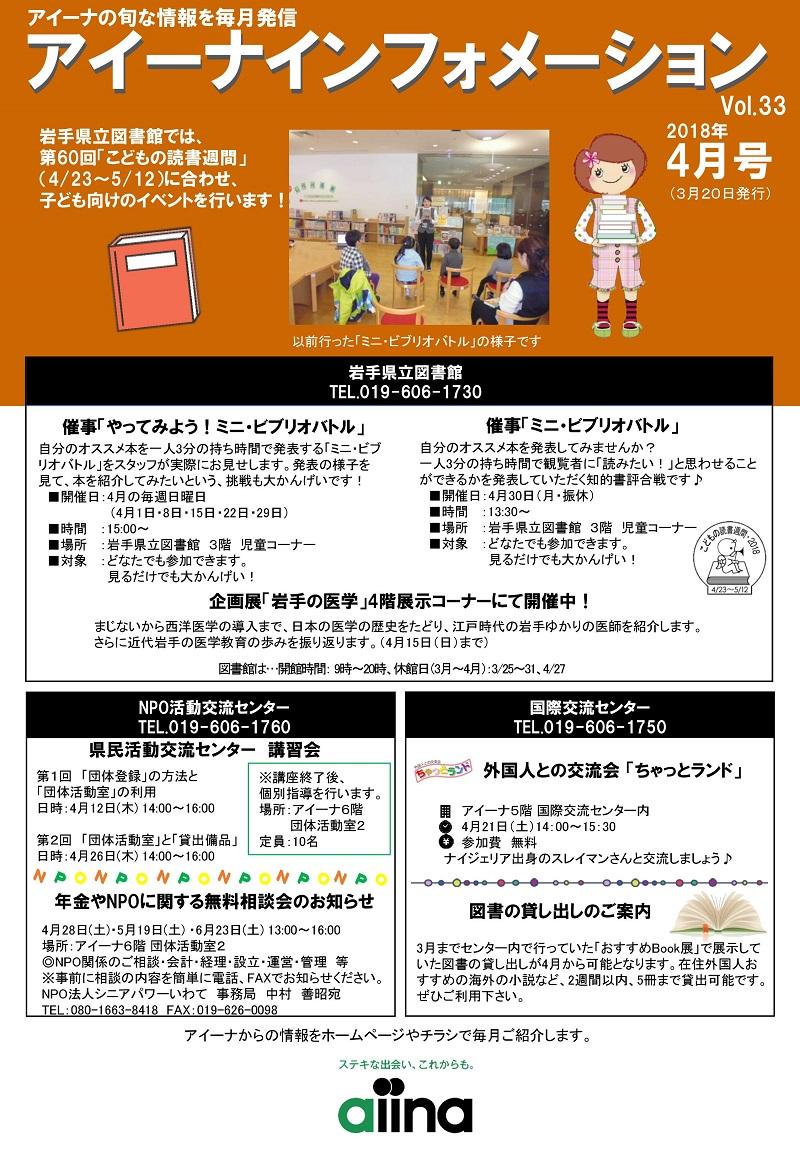 http://blog.iwate-eco.jp/2018/03/20/aiinainfo201804_1.jpg