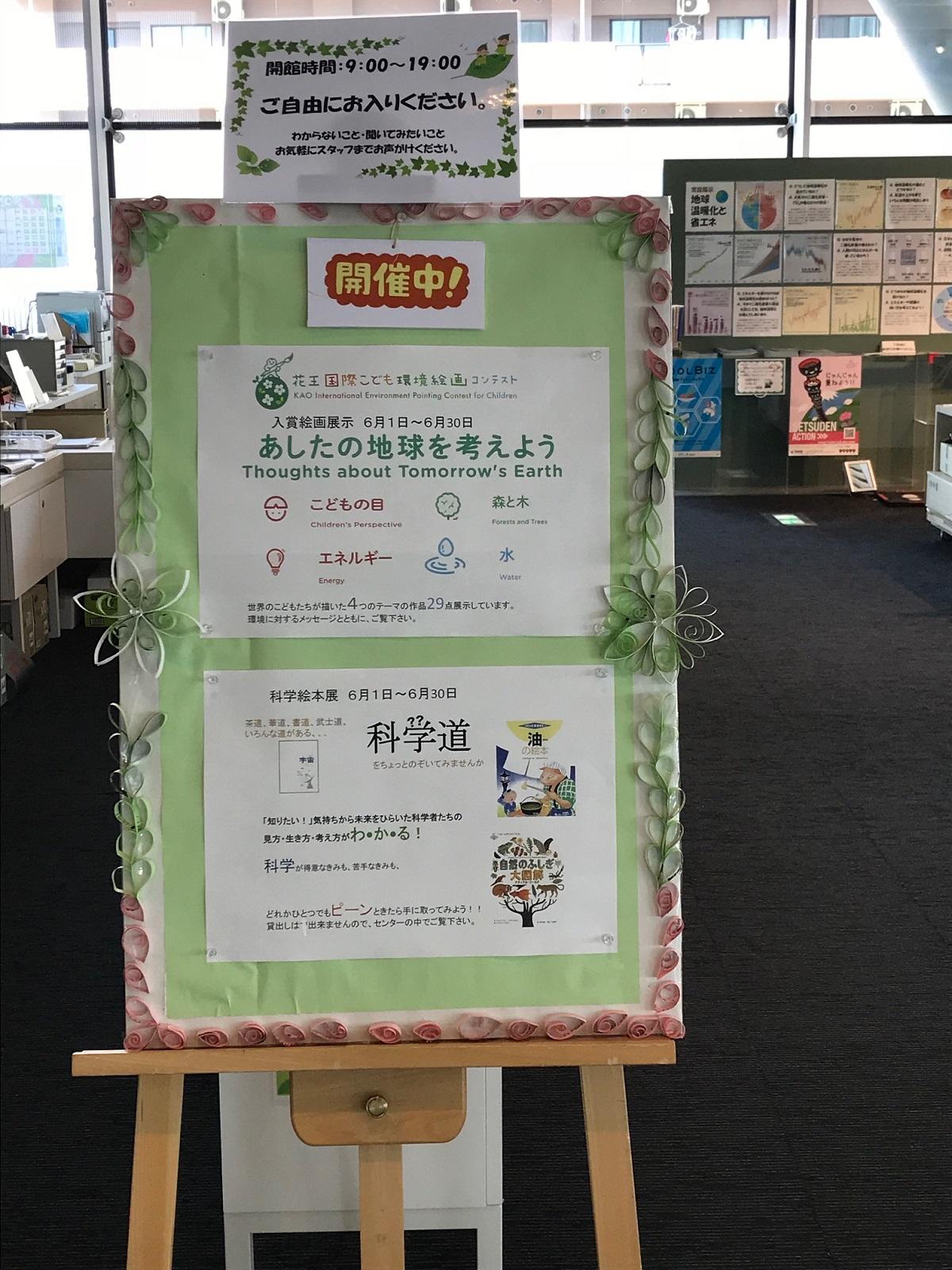 http://blog.iwate-eco.jp/2018/06/03/IMG_2112.jpg