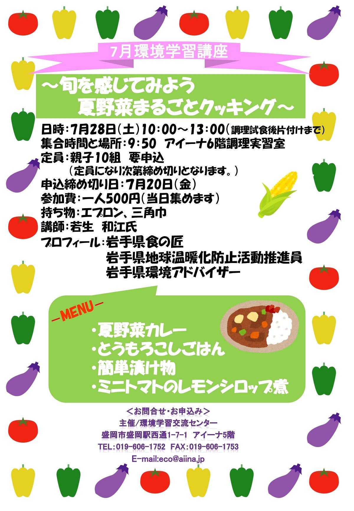 http://blog.iwate-eco.jp/2018/06/17/0001%20%284%29.jpg