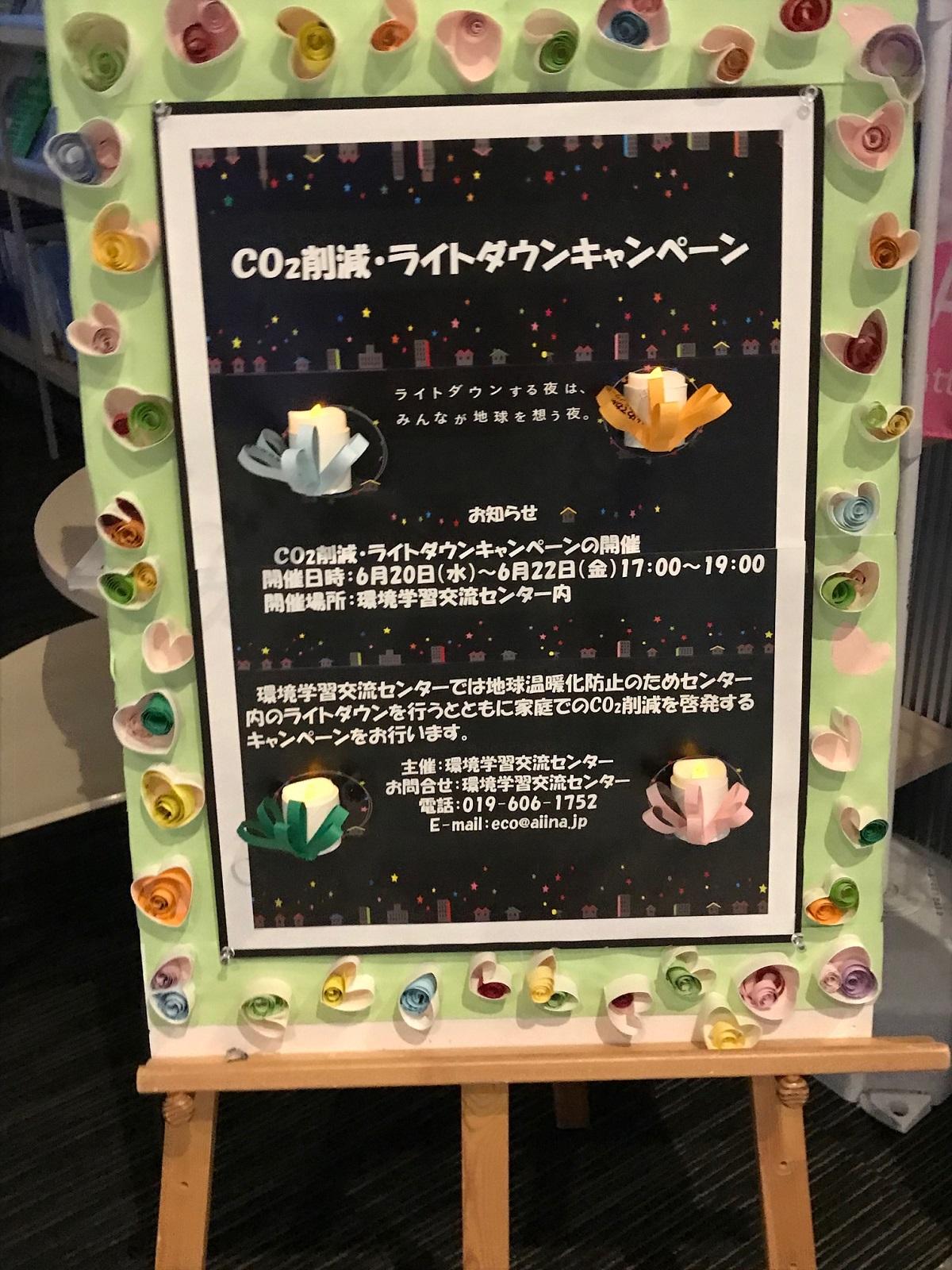 http://blog.iwate-eco.jp/2018/06/18/IMG_2195.jpg