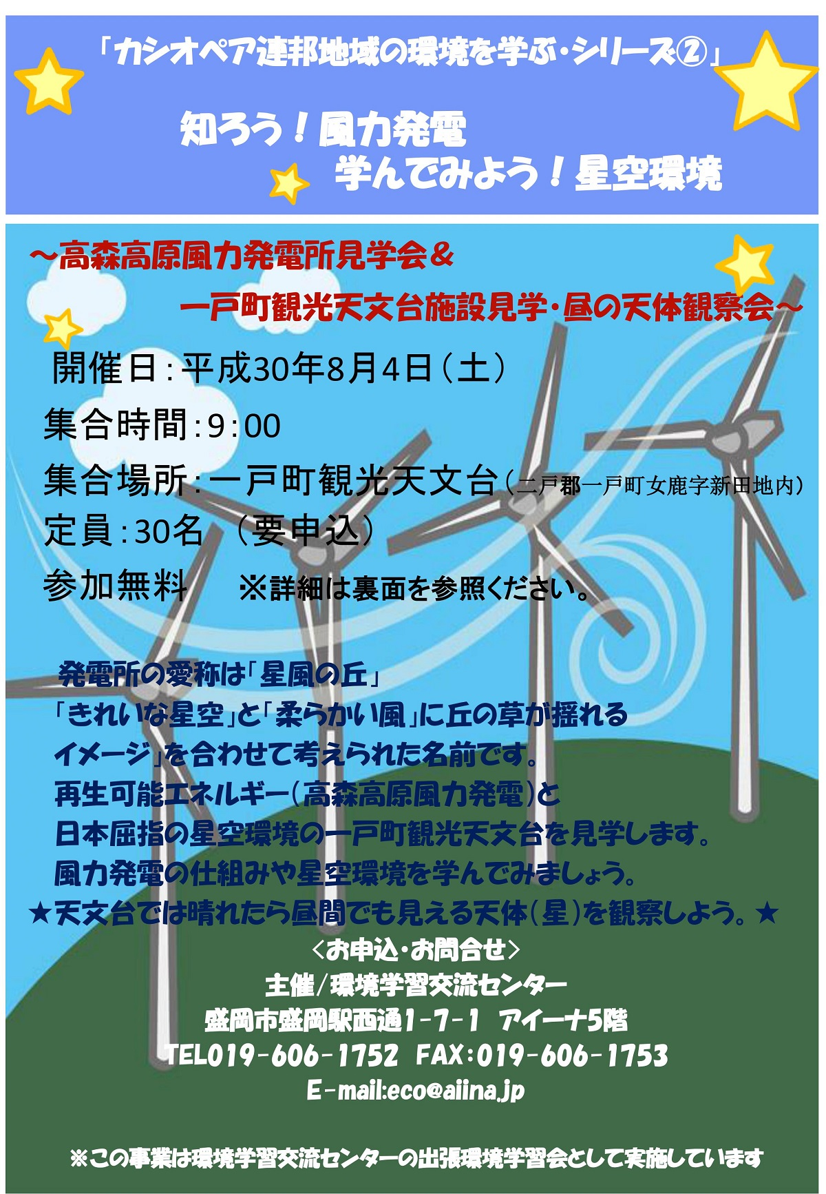 http://blog.iwate-eco.jp/2018/08/01/0001.jpg