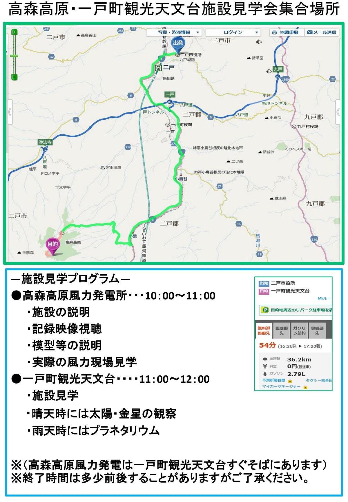 http://blog.iwate-eco.jp/2018/08/01/0002.jpg