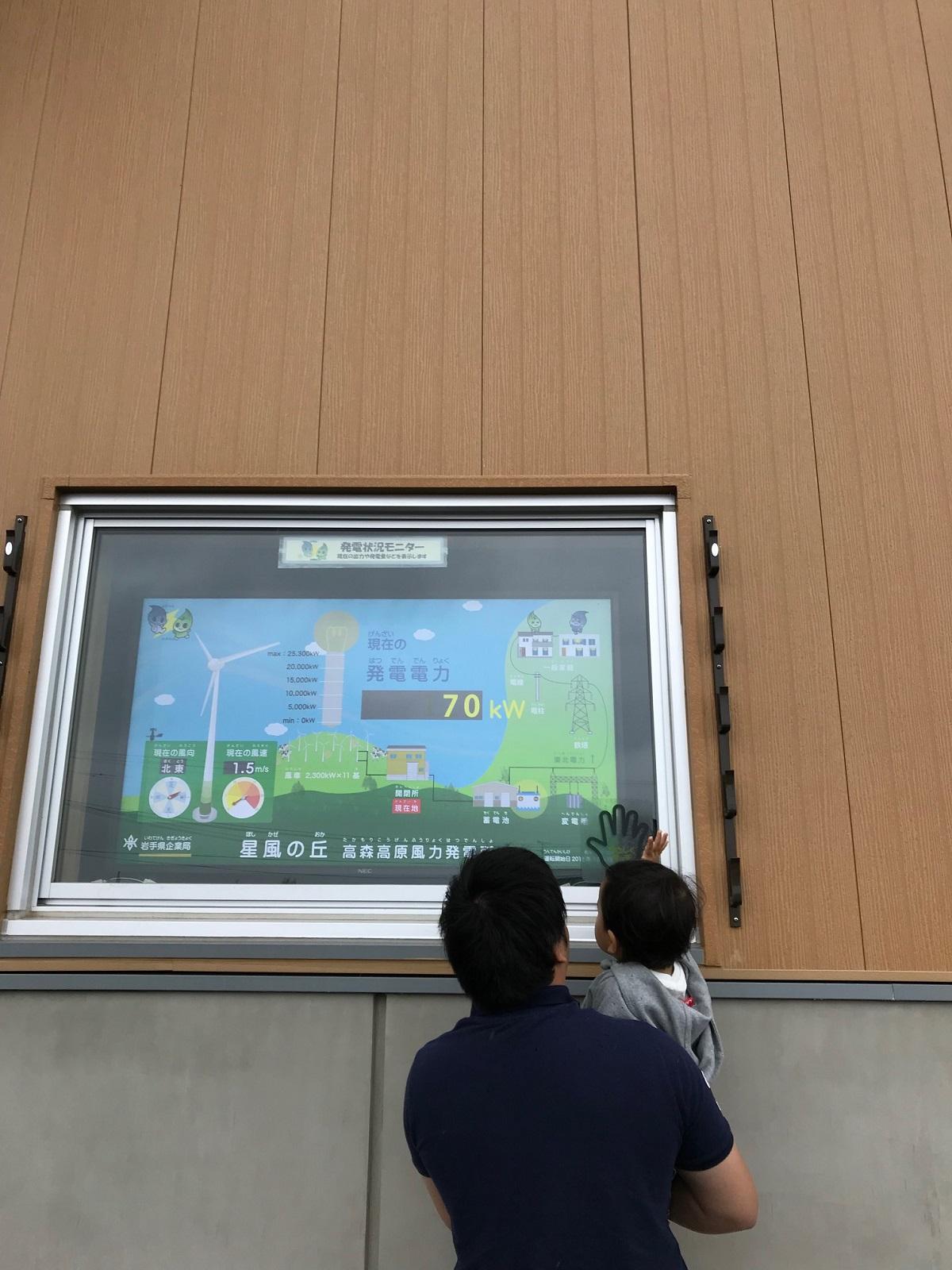 http://blog.iwate-eco.jp/2018/08/06/IMG_2667.jpg