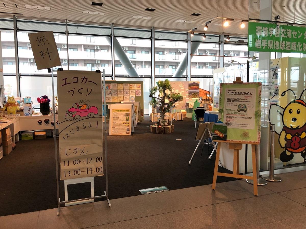 http://blog.iwate-eco.jp/2018/09/30/IMG_0220.jpg
