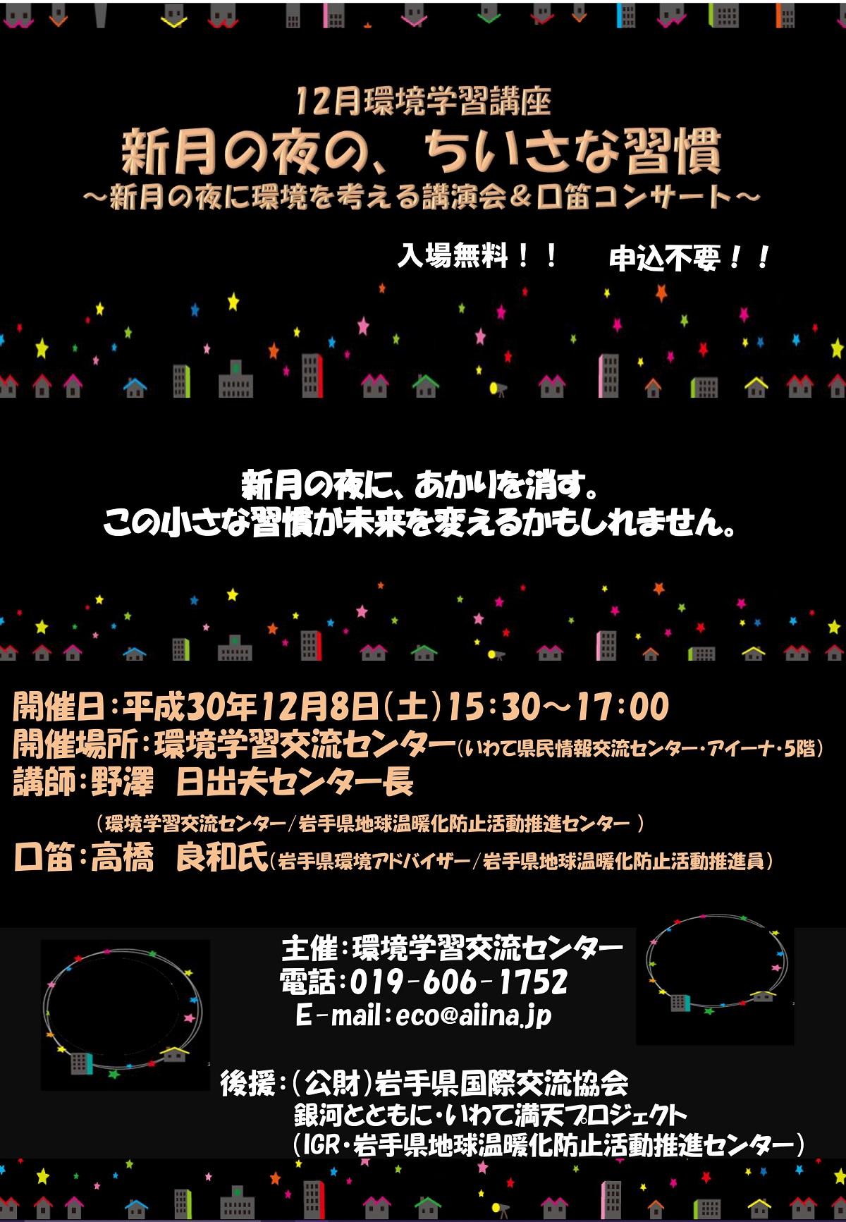 http://blog.iwate-eco.jp/2018/11/13/0003.jpg