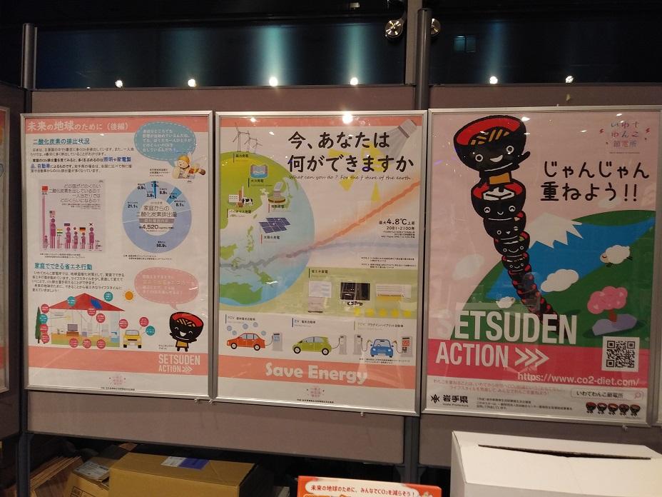 http://blog.iwate-eco.jp/2018/12/02/2.jpg