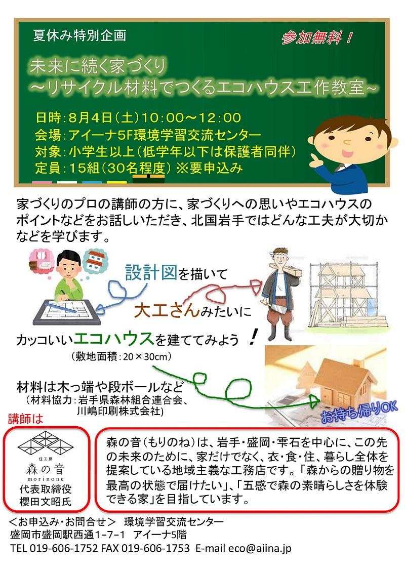 http://blog.iwate-eco.jp/20180804.jpg