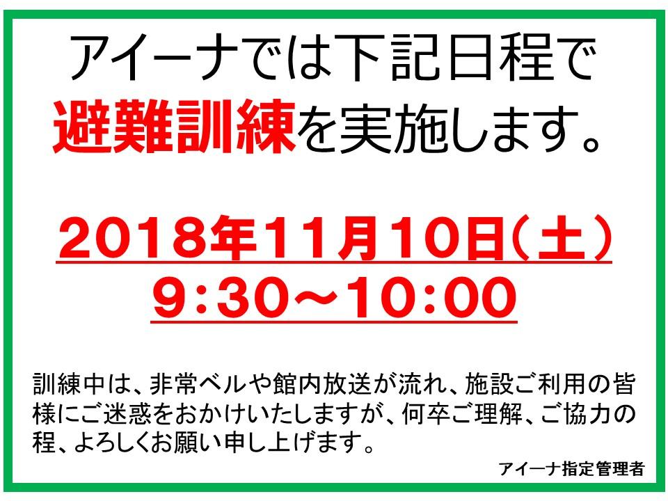 http://blog.iwate-eco.jp/20181110.jpg