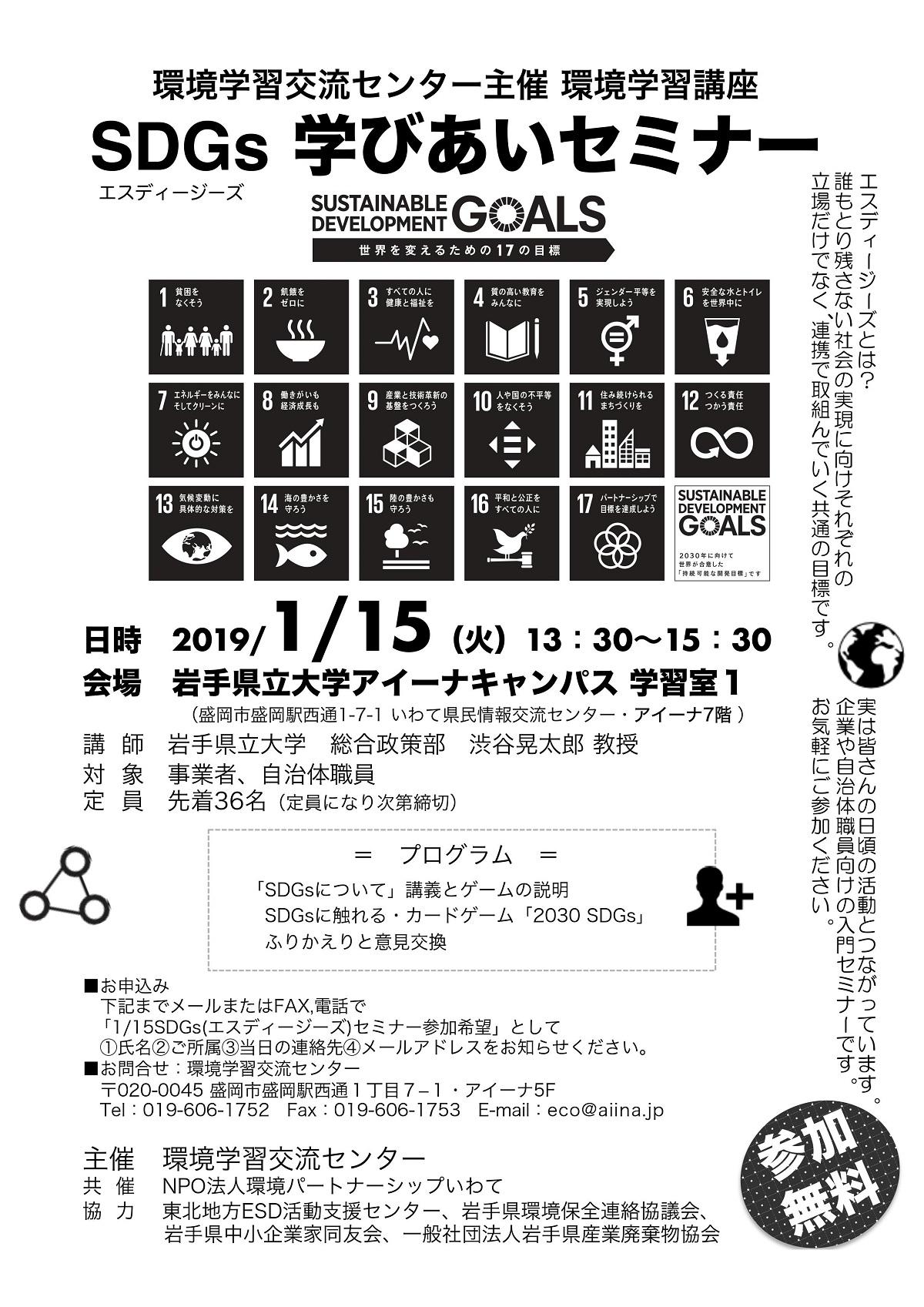 http://blog.iwate-eco.jp/2019/01/07/0001.jpg