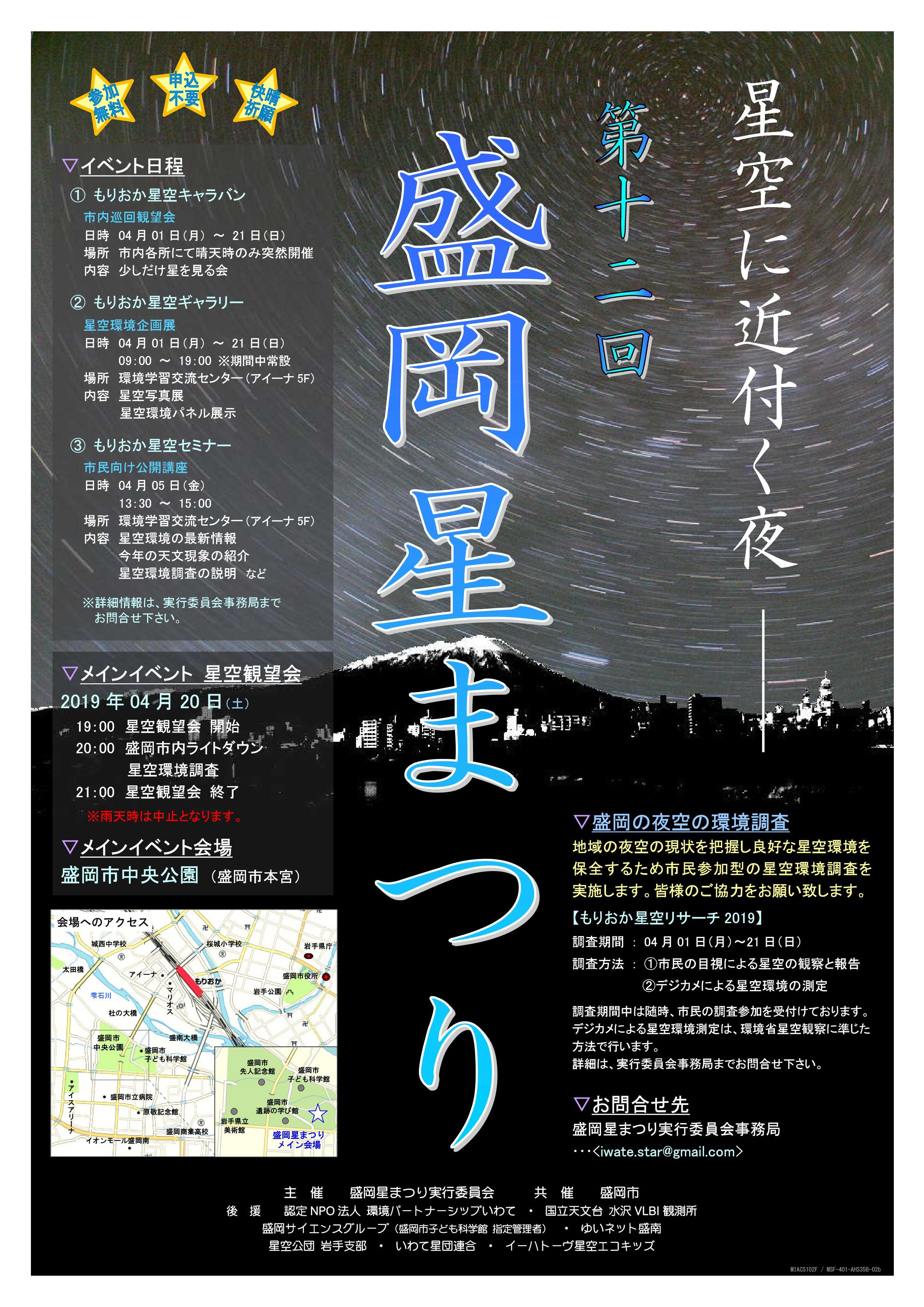 http://blog.iwate-eco.jp/2019/04/02/0001.jpg