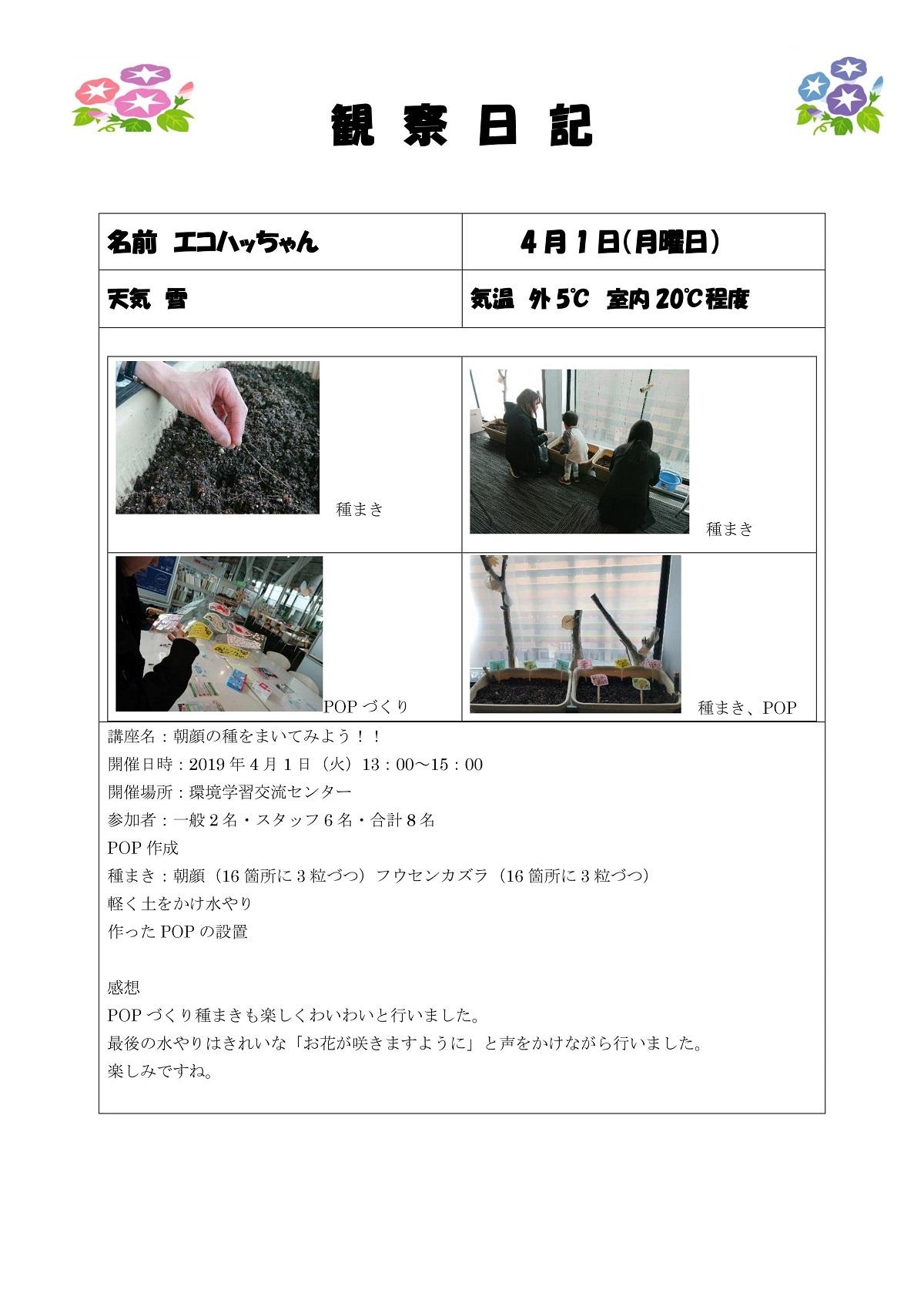 http://blog.iwate-eco.jp/2019/04/07/0001.jpg