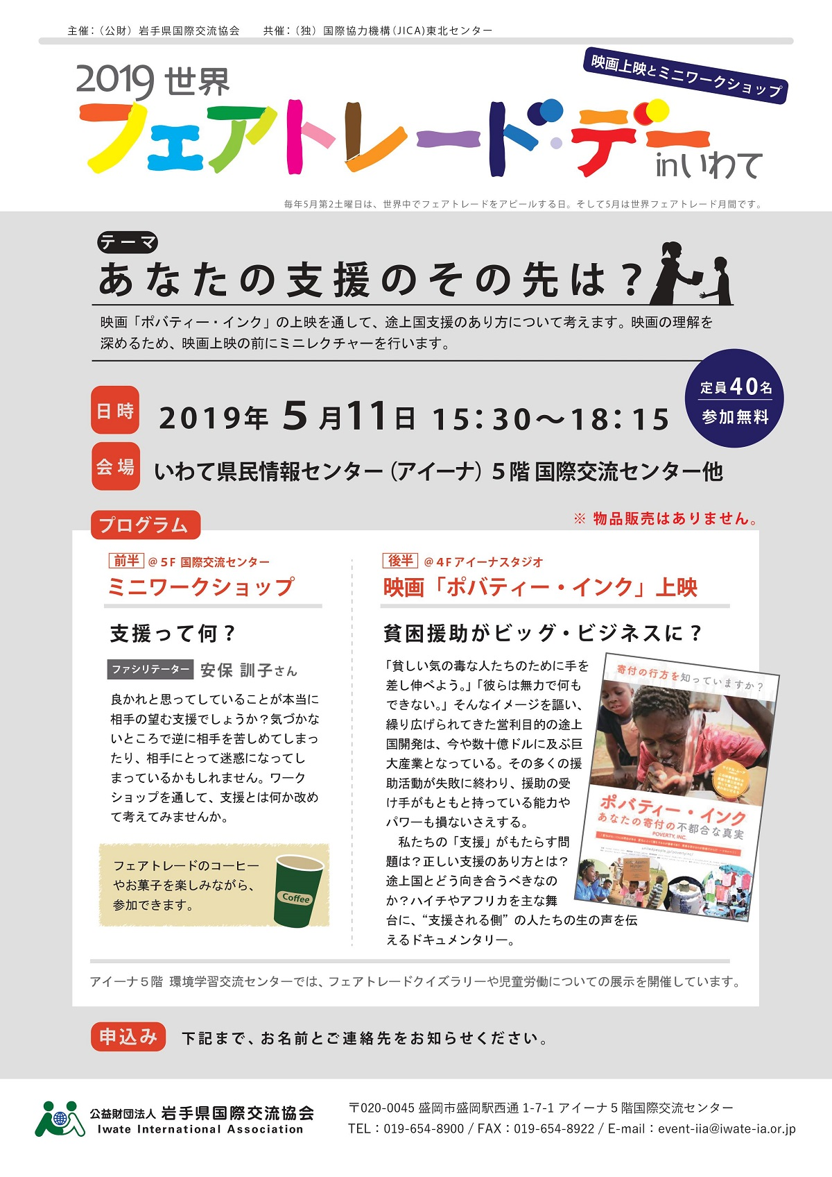 http://blog.iwate-eco.jp/2019/05/03/0001.jpg