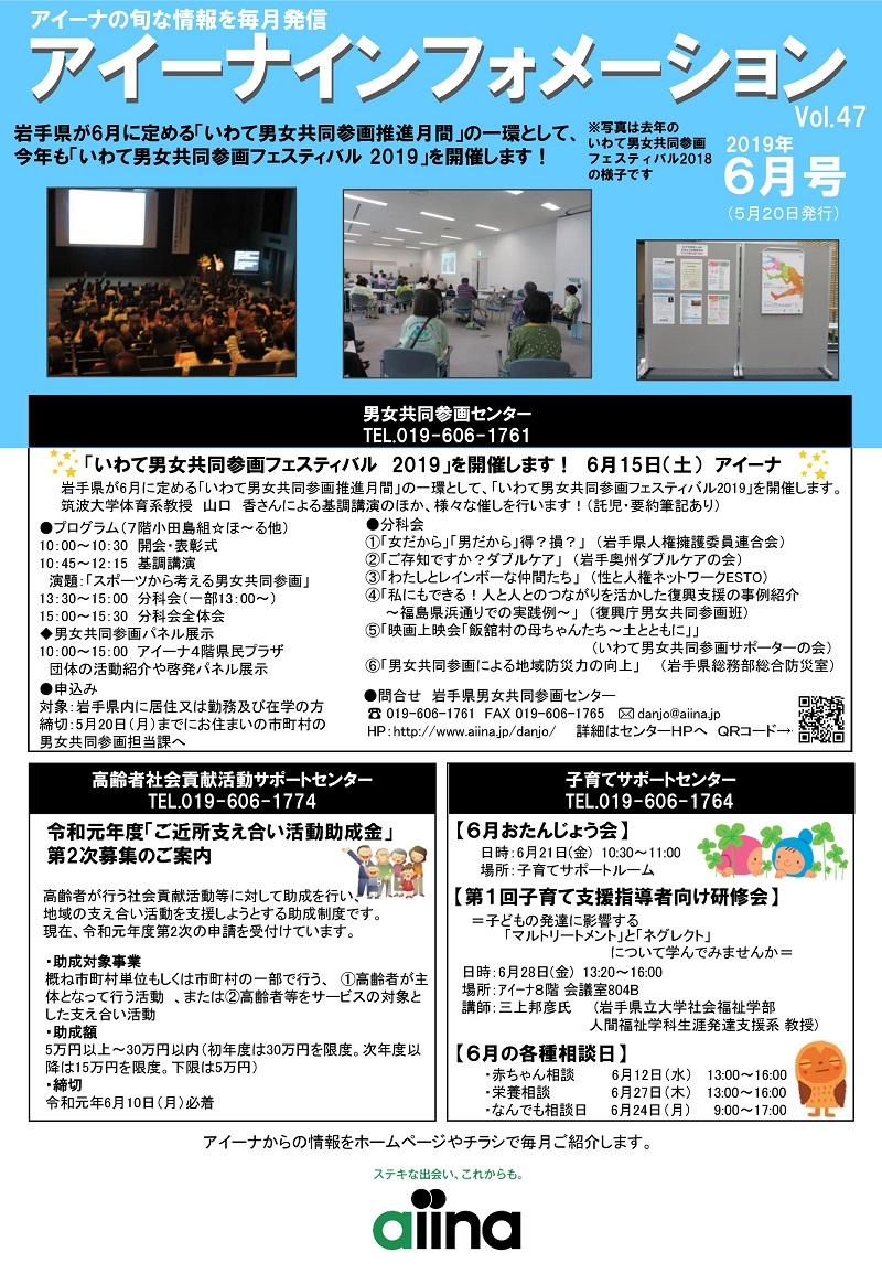 http://blog.iwate-eco.jp/2019/05/21/aiinainfo201906_1.jpg