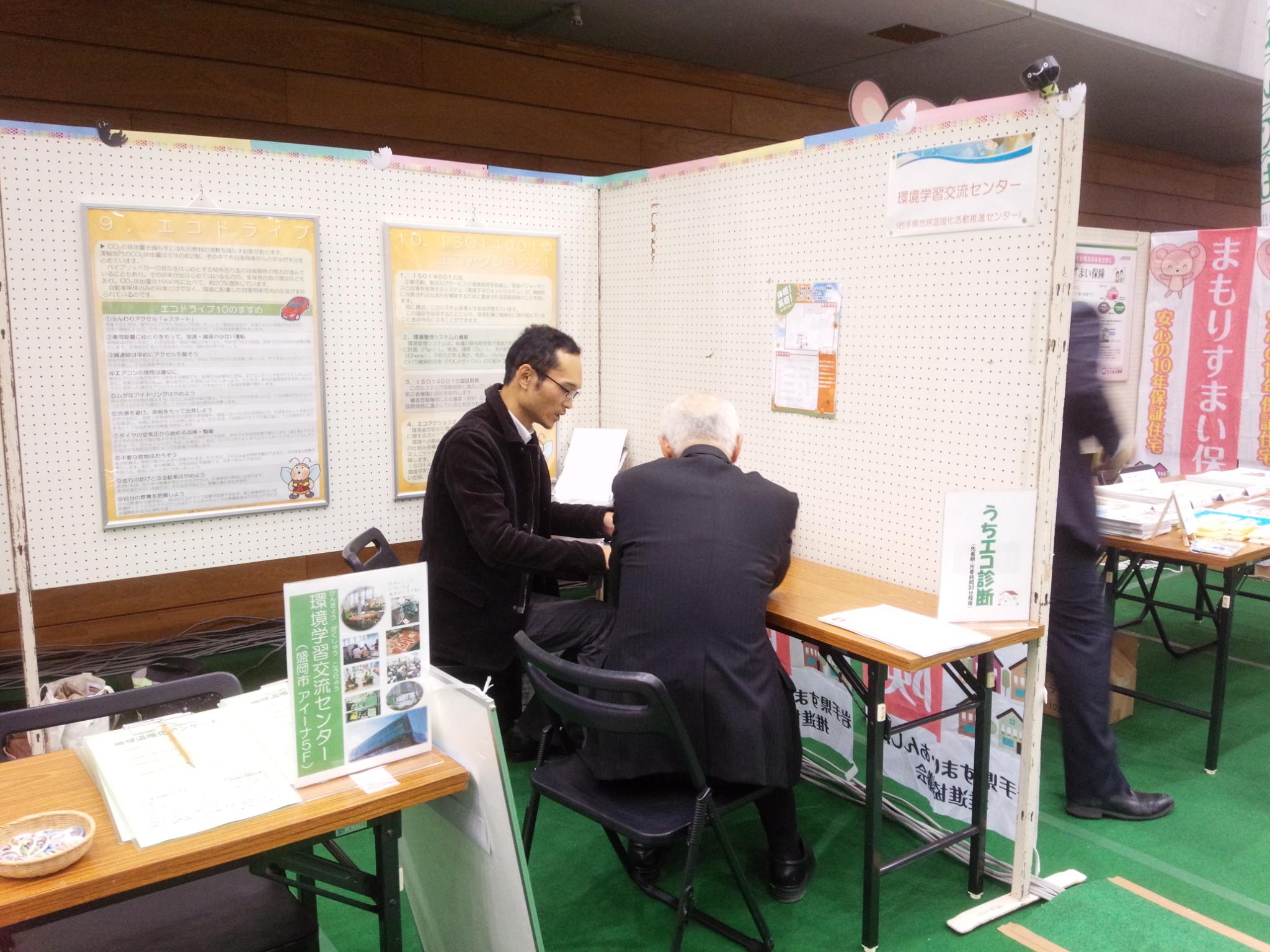 http://blog.iwate-eco.jp/H281030_2.jpg