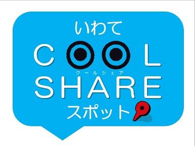 http://blog.iwate-eco.jp/H28iwatecoolsharespot%20_mini.jpg