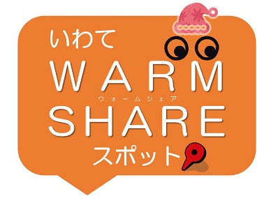 http://blog.iwate-eco.jp/H28iwatewarmsharesupot_mini.jpg