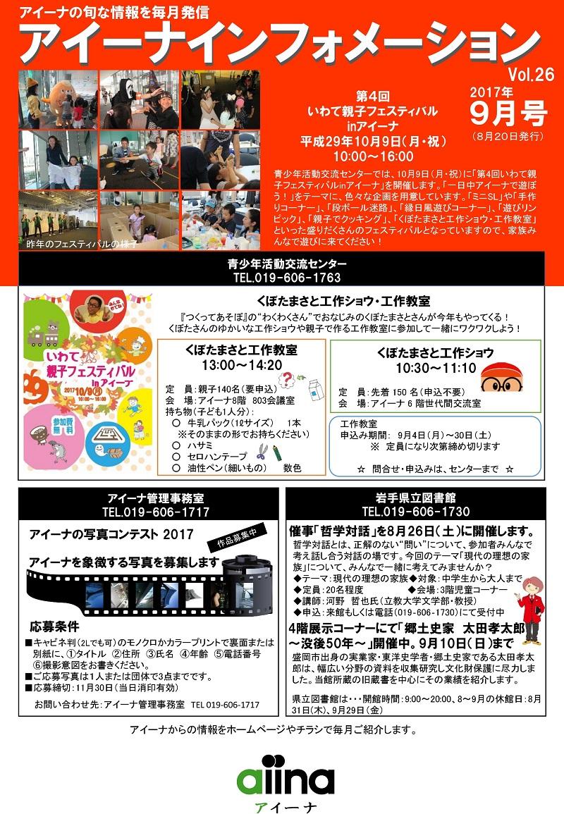 http://blog.iwate-eco.jp/aiinainfo201709_1.jpg