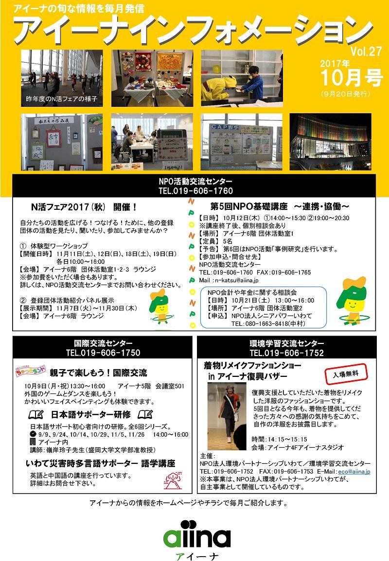 http://blog.iwate-eco.jp/aiinainfo201710_1.jpg