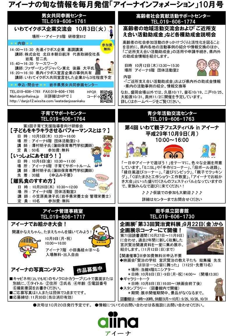 http://blog.iwate-eco.jp/aiinainfo201710_2.jpg