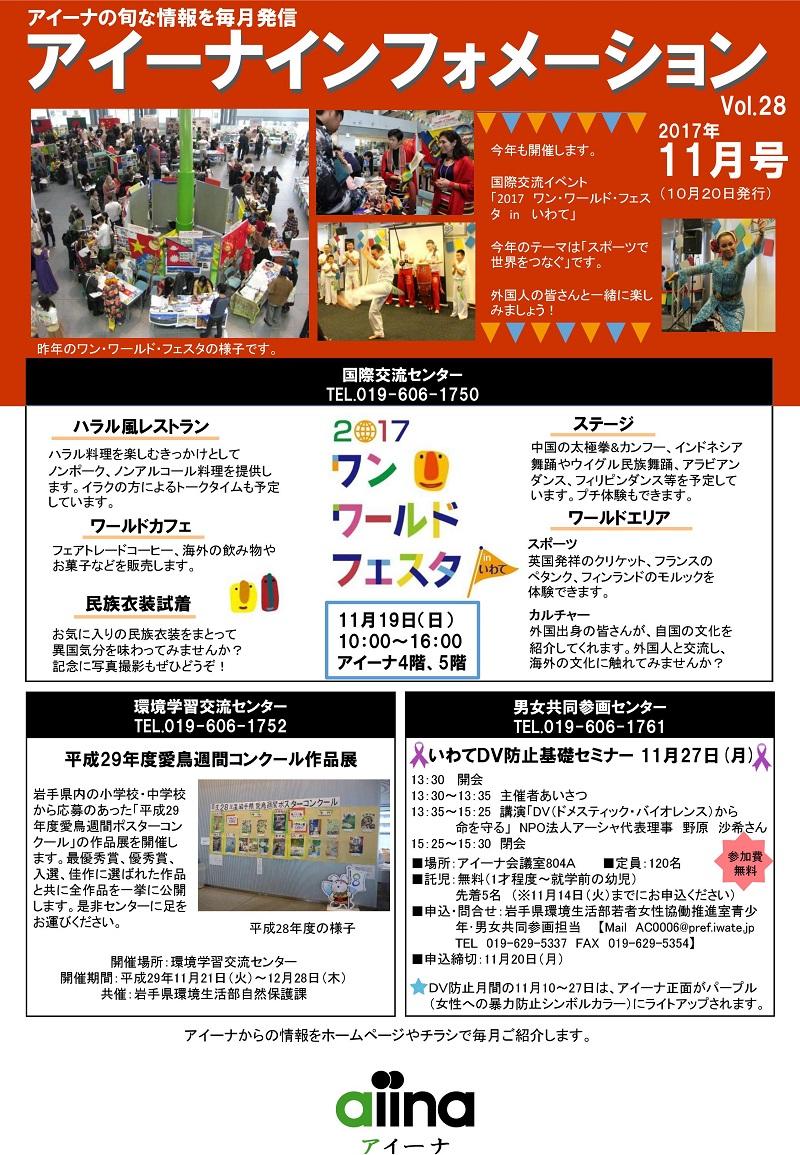 http://blog.iwate-eco.jp/aiinainfo201711_1.jpg