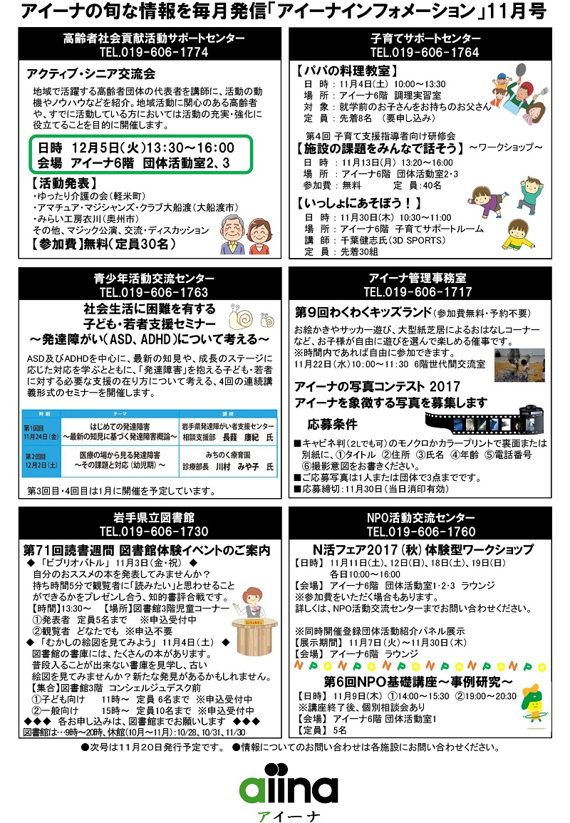 http://blog.iwate-eco.jp/aiinainfo201711_2.jpg