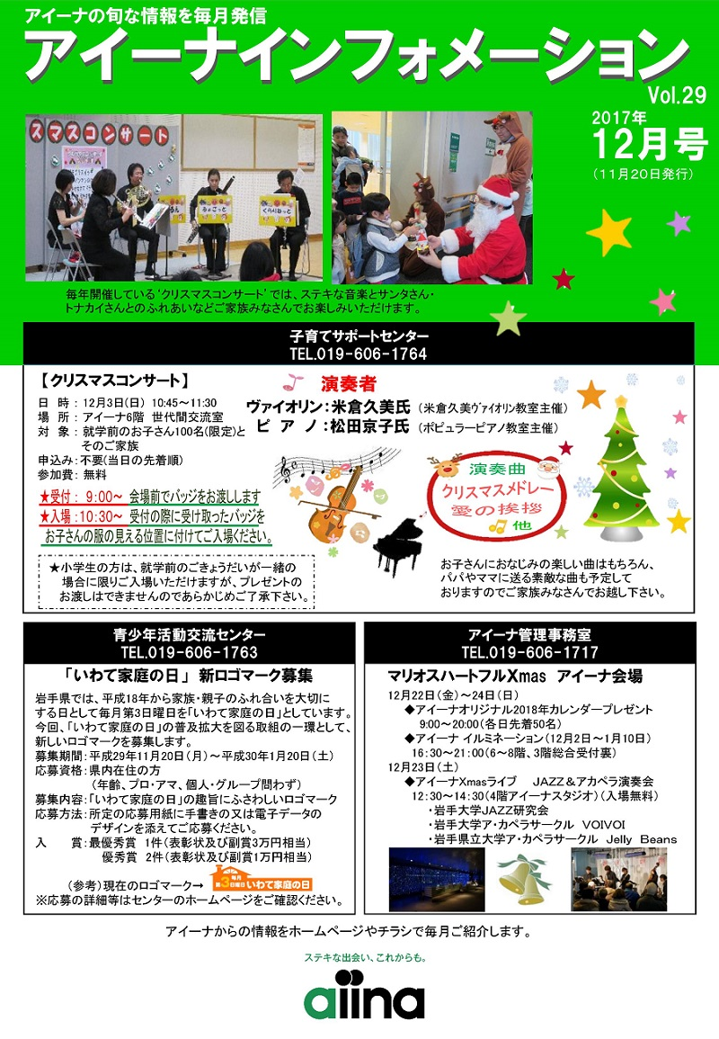 http://blog.iwate-eco.jp/aiinainfo201712_1.jpg
