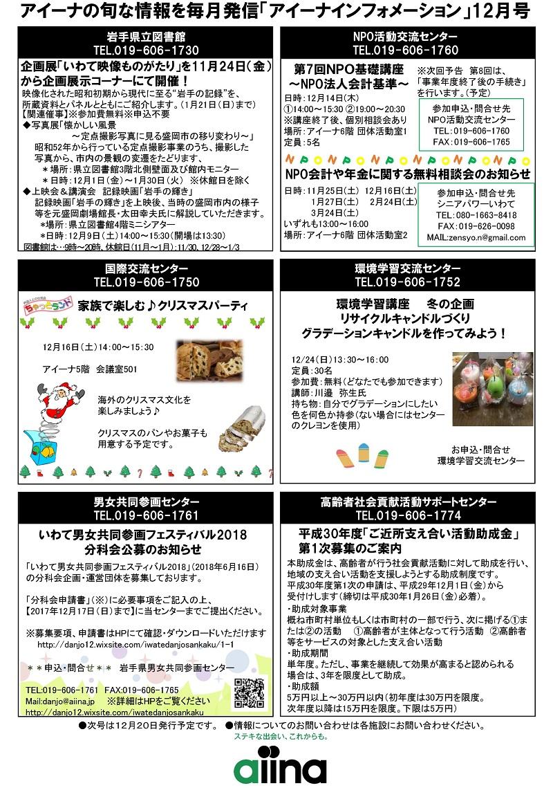 http://blog.iwate-eco.jp/aiinainfo201712_2.jpg