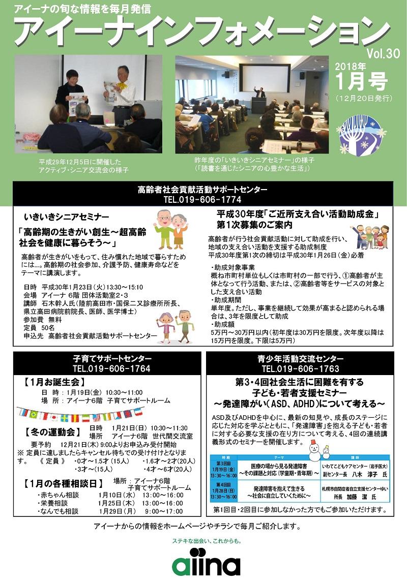 http://blog.iwate-eco.jp/aiinainfo201801_1.jpg