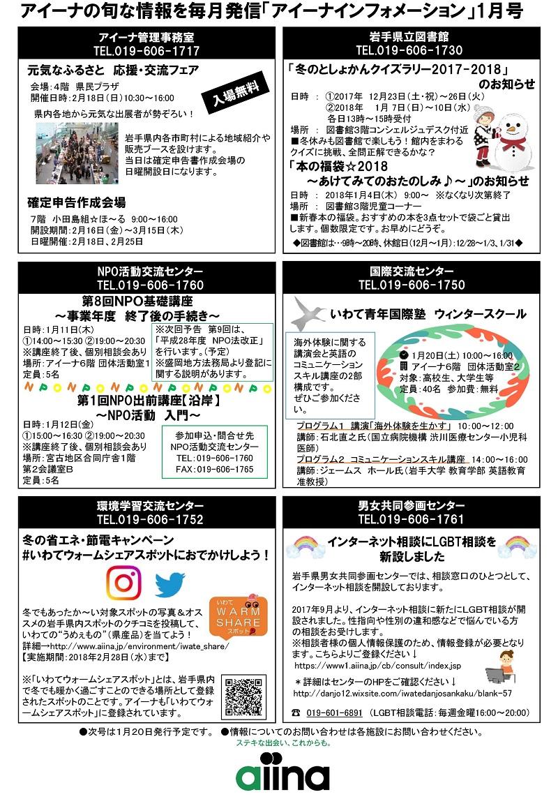 http://blog.iwate-eco.jp/aiinainfo201801_2.jpg
