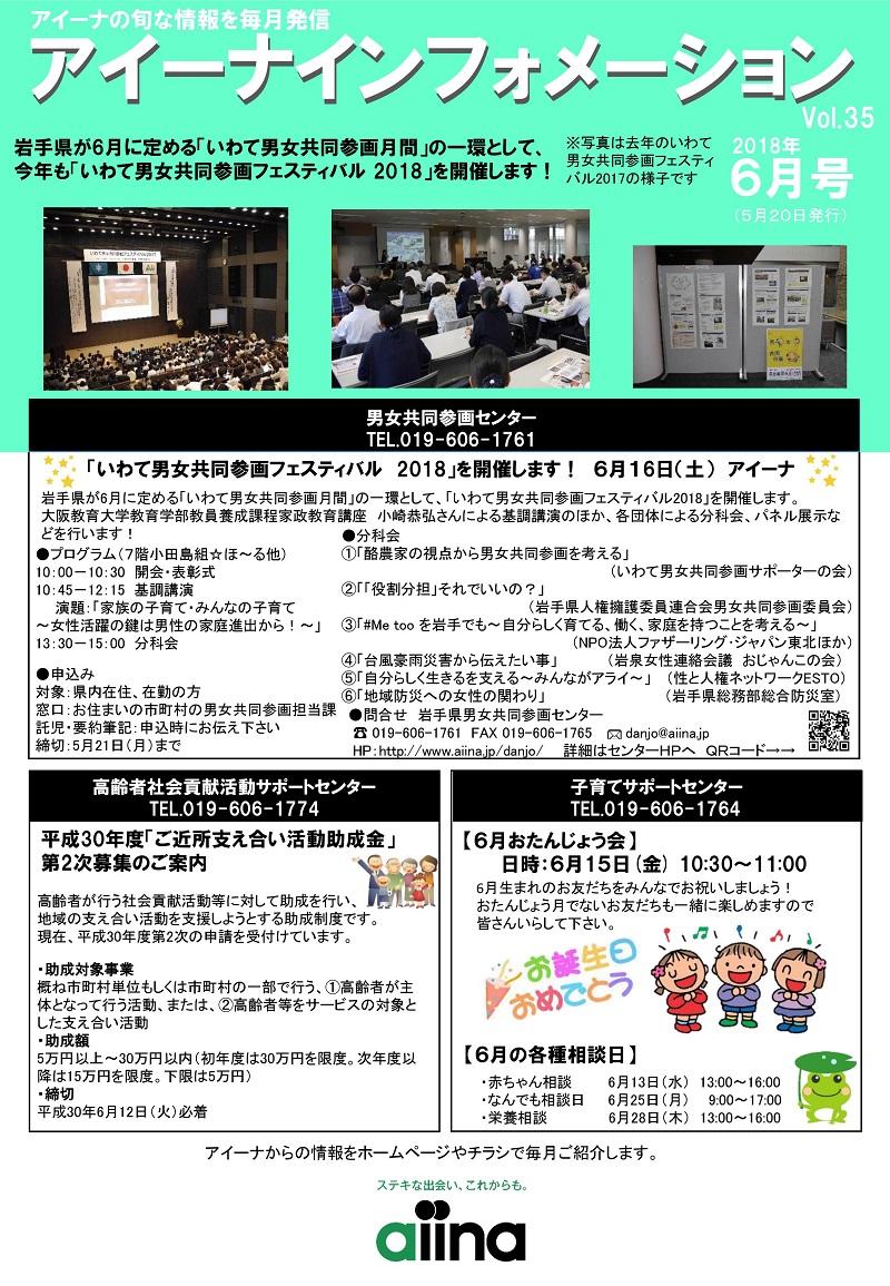 http://blog.iwate-eco.jp/aiinainfo201806_1.jpg