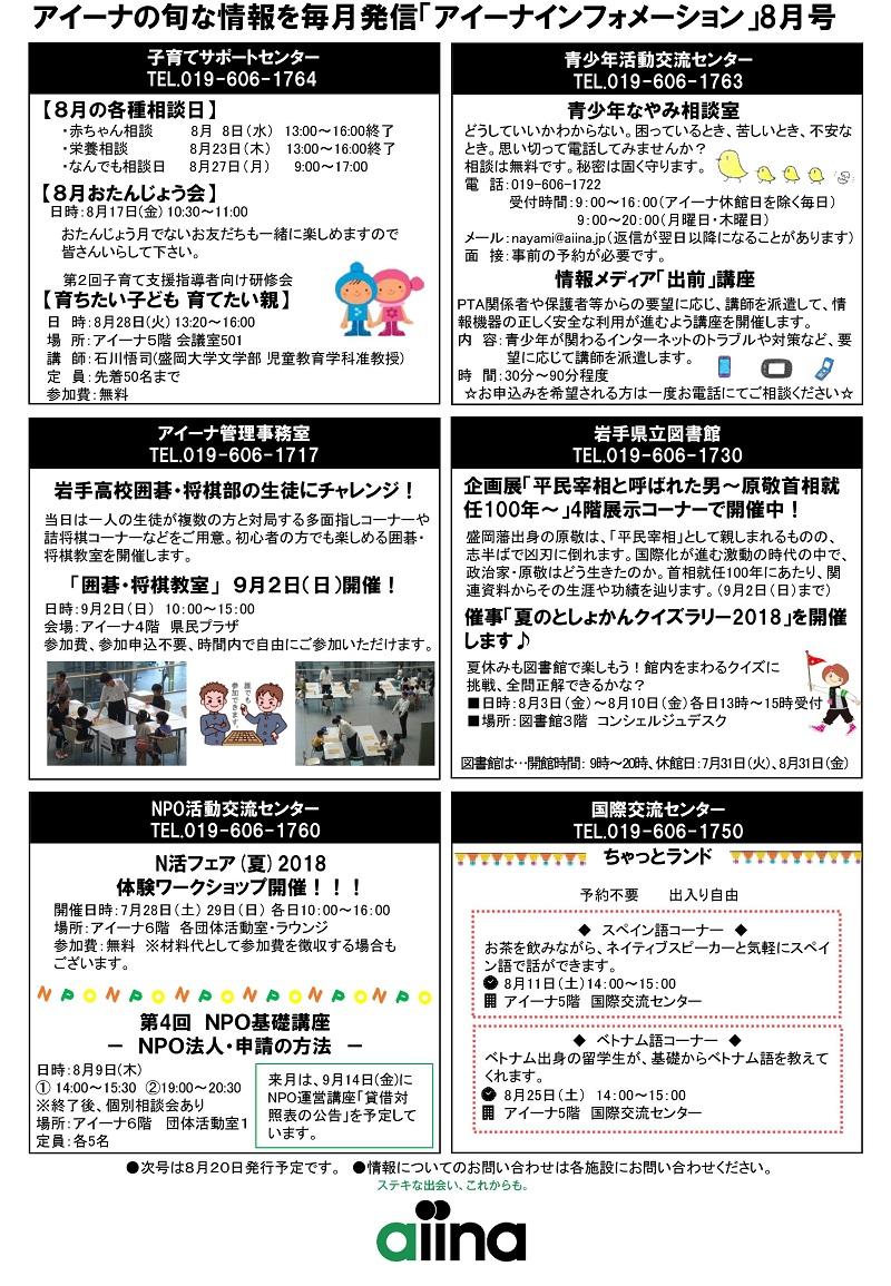 http://blog.iwate-eco.jp/aiinainfo201808_2.jpg
