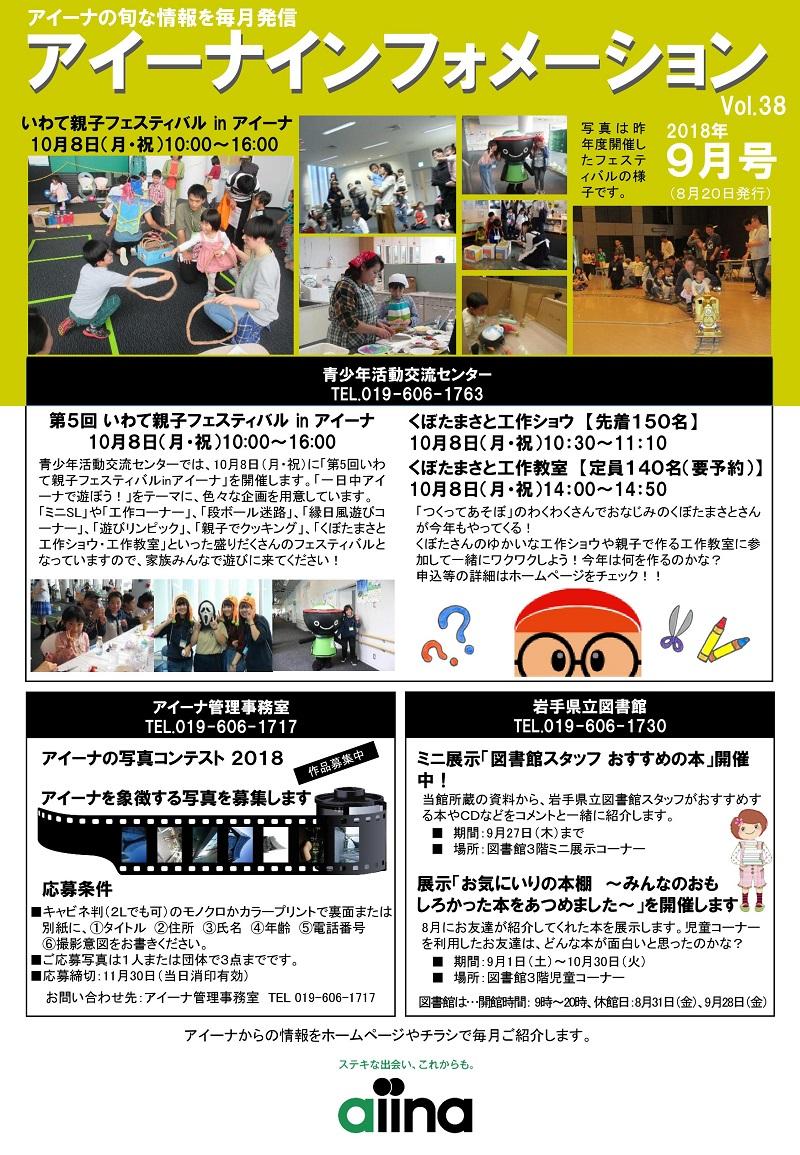 http://blog.iwate-eco.jp/aiinainfo201809_1.jpg