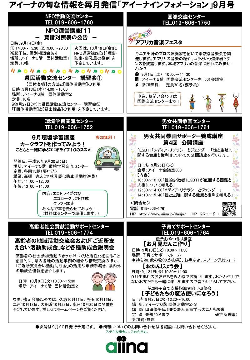 http://blog.iwate-eco.jp/aiinainfo201809_2.jpg