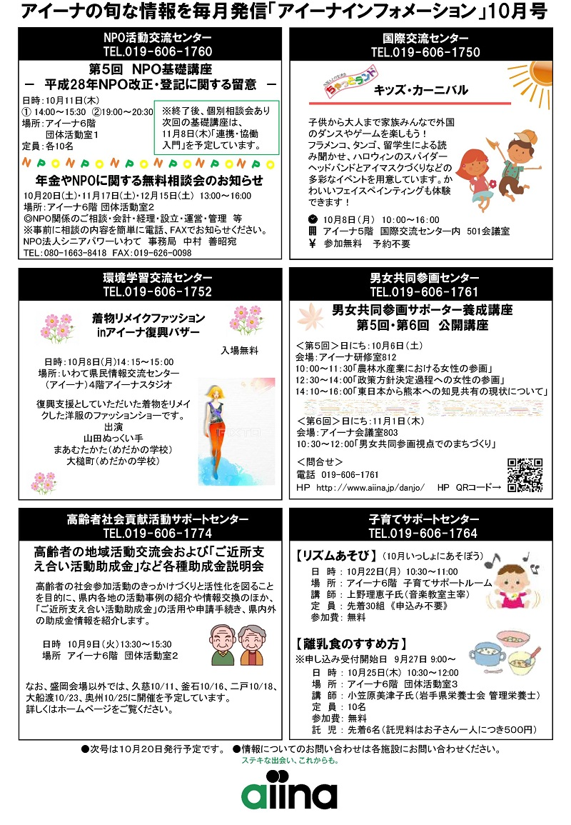 http://blog.iwate-eco.jp/aiinainfo201810_2.jpg