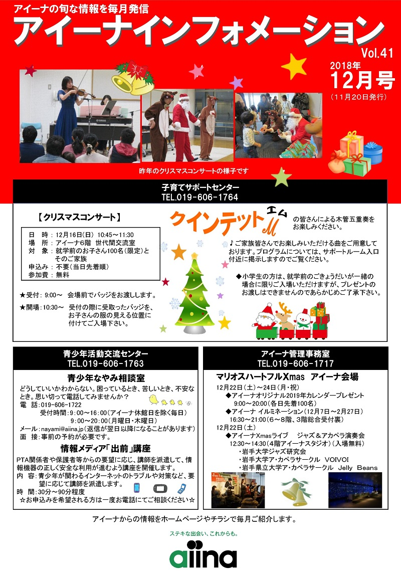http://blog.iwate-eco.jp/aiinainfo201812_1.jpg