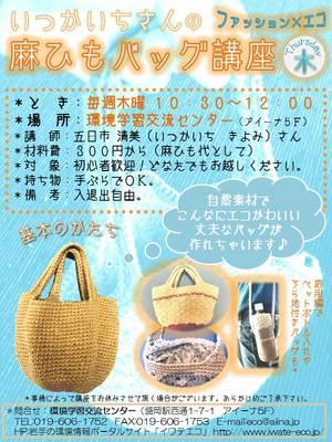 asahimobag-chirashi.jpg