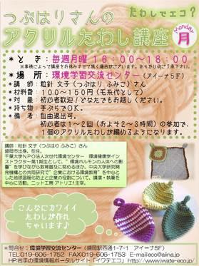 tawashi-chirashi.jpg