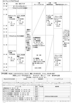 03_chirashi_2.jpg