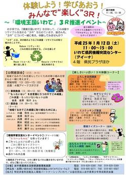 03_chirashi-1.jpg