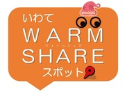 H28iwatewarmsharesupot_mini.jpg