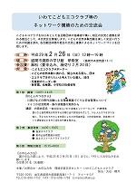 0226chirashi.jpg