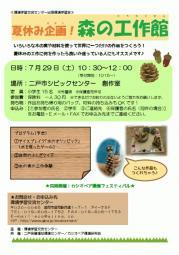 ecocargo_ninohe170729.jpg